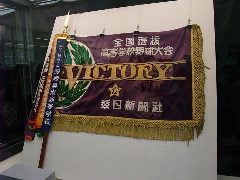 選抜高校野球大会 優勝旗