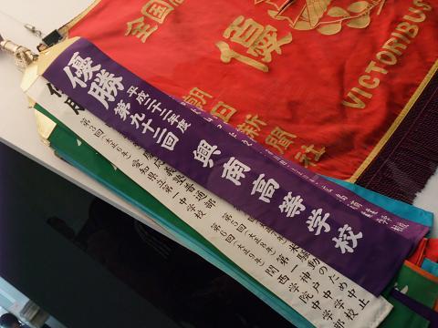 全国高校野球選手権大会 優勝旗 興南高校