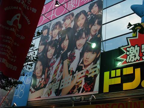 19 (Sun) Sep 2010 アキバ AKB48