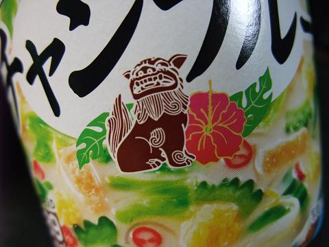 アサヒフードアンドケア(株) たっぷりおどろき野菜チャンプルー シーサー