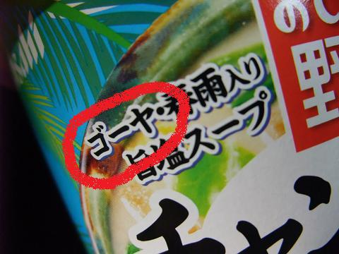 アサヒフードアンドケア(株) たっぷりおどろき野菜チャンプルー ゴーヤ?