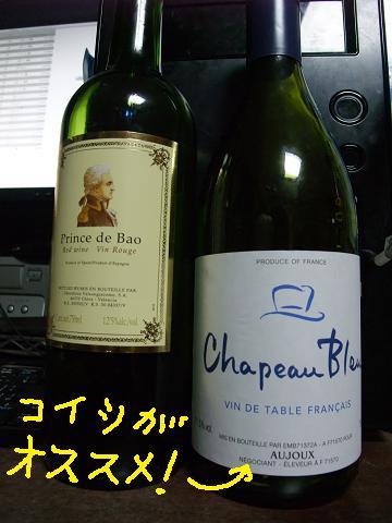 安物ワイン飲みまくり