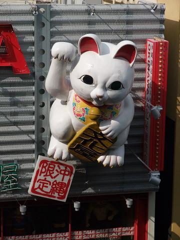 国際通り OKINAWA の招き猫 上から
