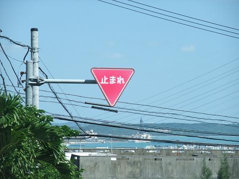 大人の国入り口の 【止まれ】 標識 2