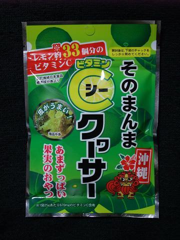 (株)琉民 そのまんま ビタミンC シークヮーサー 袋