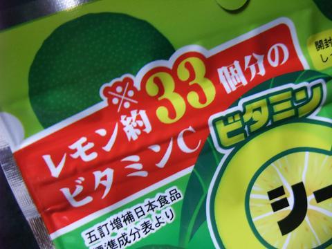 (株)琉民 そのまんま ビタミンC シークヮーサー ビタミンC