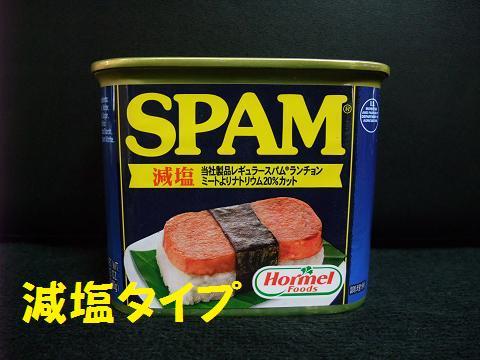 SPAM 減塩タイプ すぱむすびラベル