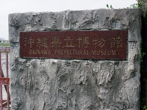 沖縄県立博物館跡