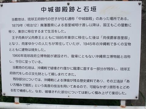 沖縄県立博物館跡 石垣について