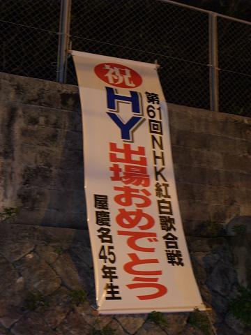 祝HY出場おめでとう! 第61会NHK紅白歌合戦