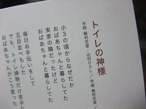 【トイレの神様】 植村花菜 1