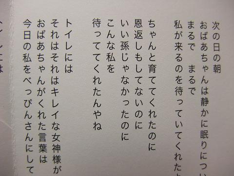 【トイレの神様】 植村花菜 2