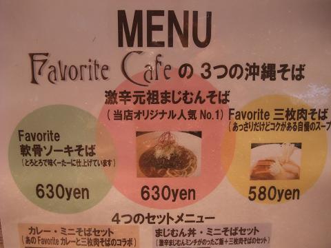 激辛元祖まじむんそば Favorite Cafe TOMI TON (とみとん) メニュー