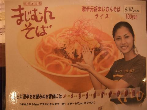 激辛元祖まじむんそば Favorite Cafe TOMI TON (とみとん) まじむんそば
