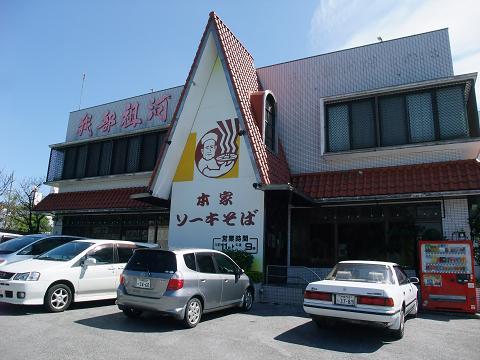 我部祖河食堂 (がぶそが) コザ店