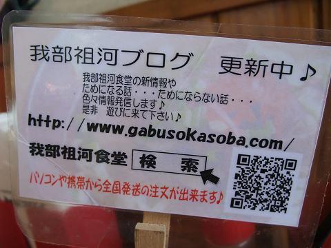 我部祖河食堂 (がぶそが) ブログ宣伝