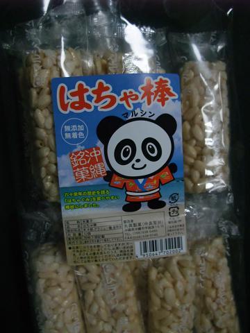 はちゃ棒 (マルシン - 丸眞製菓) ラベル