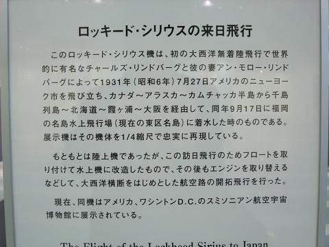 福岡空港 国際線の模型 説明