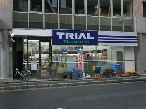 TRIAL (トライアル) コンビニ アクロス福岡前店