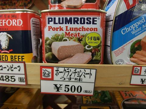 ポークランチョンミート¥500!? 古賀サービスエリア
