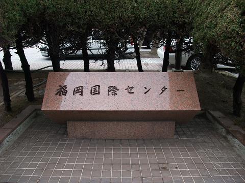 福岡国際センター 看板碑