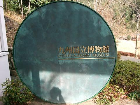 九州国立博物館 看板
