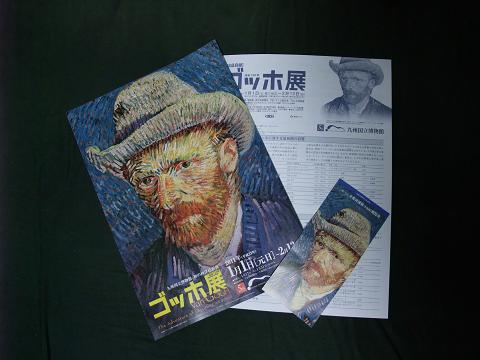 九州国立博物館 ゴッホ展 15 (Sat) Jan 2011 チケット&パンフレット