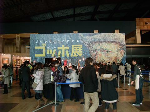九州国立博物館 ゴッホ展 15 (Sat) Jan 2011