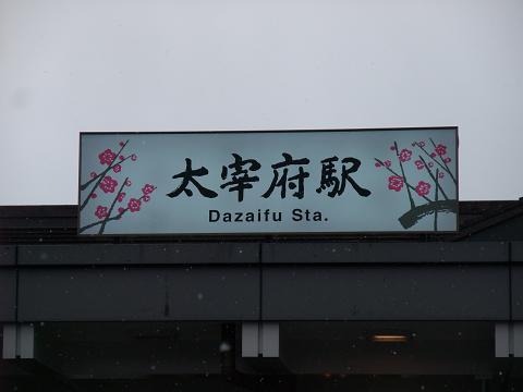 太宰府天満宮 大宰府駅の看板