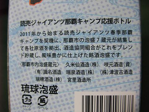 読売ジャイアンツ那覇キャンプ応援ボトル 沖縄県酒造協同組合 ラベル4
