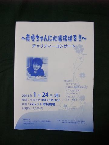 24 Jan 2011 美優ちゃんに心臓移植を!!チャリティーコンサート