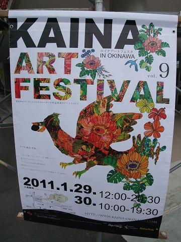 カイナ アートフェスティバル (KAINA ART FESTIVAL) 2011