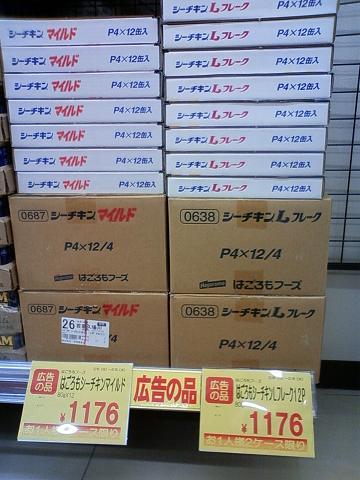 はごろもフーズ株式会社 シーチキン かねひで久場川市場食品売り場 1