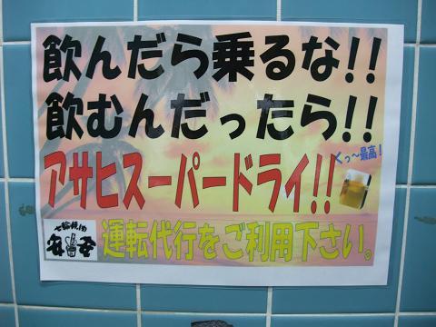 安安 県庁前店のトイレ