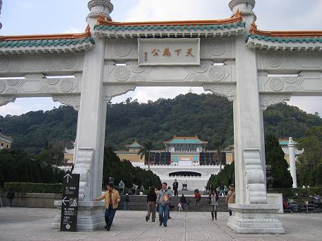故宮博物院 (台湾 - 台北)