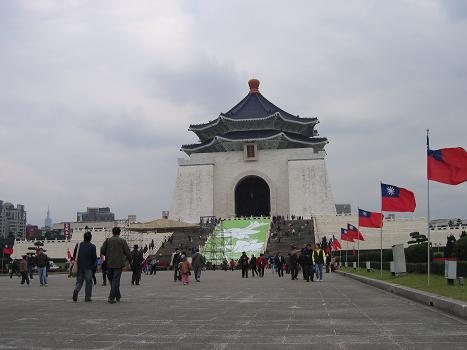 中正祈念堂 (台湾 - 台北)