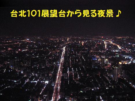 台北101展望台からの夜景 (台湾 - 台北)