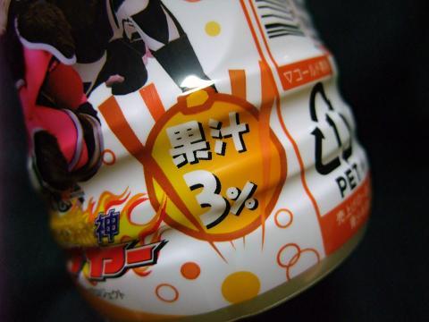 マブヤードリンク 乳性ウォーターたんかん味 果汁3% (株)沖縄伊藤園