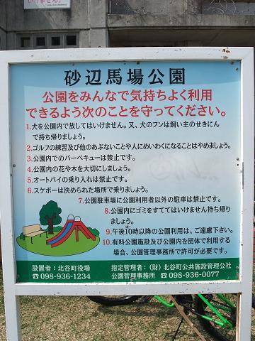 砂辺馬場公園 注意書き