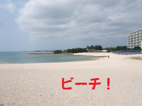 砂辺馬場公園 ビーチ