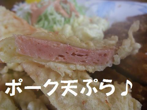 Aランチ あやぐ食堂 ポーク天ぷら