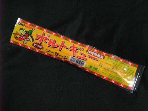 沖縄ハム総合食品(株) ポルトギュー ピリ辛ソーセージ パッケージ