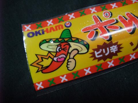 沖縄ハム総合食品(株) ポルトギュー ピリ辛ソーセージ パッケージイラスト