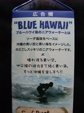 沖縄明治乳業(株) 明治BLUE  WATER 2