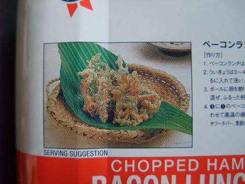 TULIP (チューリップ) ベーコンランチ ベーコンランチの天ぷら 写真