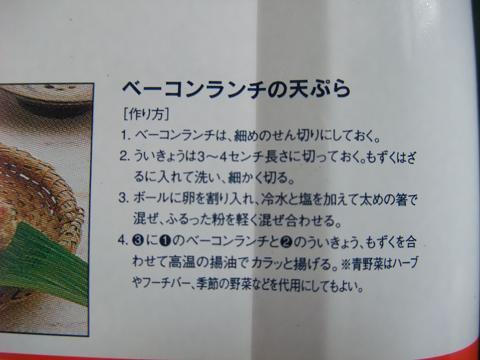 TULIP (チューリップ) ベーコンランチ ベーコンランチの天ぷら 調理方法