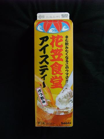 沖縄明治乳業(株) 花笠食堂アイスティー