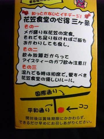 沖縄明治乳業(株) 花笠食堂アイスティー 花笠食堂の心得三ヶ条