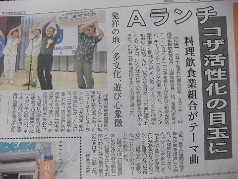 8 (Wed) June 2011 Aサイン 琉球新報