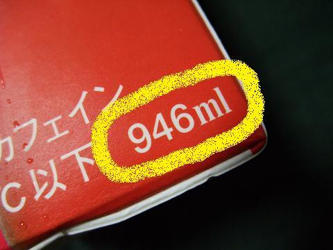 ルイボス茶 沖縄森永乳業(株) 946ml ラベル